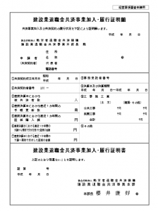 建退共の加入証明書